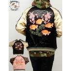 ジャパネスク 和柄 スカジャン メンズ レディース ランチュウ 金魚 桜 リバーシブル ジャケット エグザイル EXILE ATSUSHI ジョーブログ 着用 SUKAJAN 3RSJ-031
