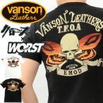 クローズ×WORST バンソン VANSON Tシャツ Vネック フライス生地 半袖 七代目 武装戦線 T.F.O.A E.M.O.D CRV-726