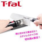 T-fal インジニオ コンパクトシャープナー K26105 ティファール