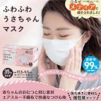 ふわふわ うさちゃんマスク 個包装 35枚セット ふつうサイズ 不織布 使い捨てマスク 3R-USA01WT