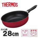サーモス 炒め鍋 28cm KFB-028D