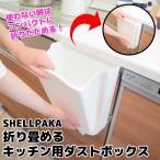 オカトー SHELLPAKA 折り畳めるキッチン用ダストボックス シェルパカ