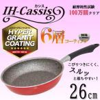IH 6層コーティング カシス フライパン26cm レッド CSS-F26フライパン
