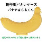 スケーター 携帯バナナケース バナナまもるくん ハード イエロー BNCP1