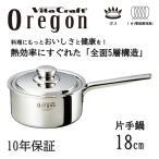 ビタクラフト ステンレス多層構造鍋 オレゴン 片手鍋 18cm No.8671 10年保証 Oregon VitaCraft