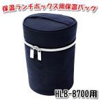 アスベル ランタスBS スープ容器付き 保温ランチボックス 700ml用 保温バッグ