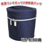 アスベル ランタスBE ステンレス 保温ランチボックス 800ml HLB-BE800 専用保温バッグ