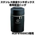 アスベル ステンレス 保温ランチボックス (HLB-B1050CS) 専用保温バッグ