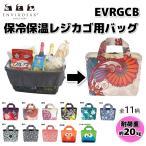 エンビロサックス 保冷保温レジカゴ用バッグ EVRGCB ENVIROSAX オリーバル