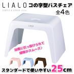アスベル LIALO リアロ 風呂イス 25cm コの字型バスチェア