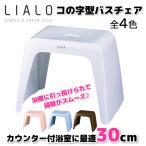 アスベル LIALO リアロ 風呂イス 30cm コの字型バスチェア