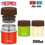 ◆サーモス 真空断熱スープジャー 300ml JBU-300