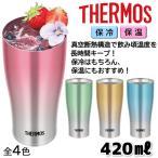 THERMOS サーモス 真空断熱 タンブラー 420ml JDE-421C