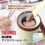 サーモス 真空断熱 アイスクリームメーカー 200ml KDA-200