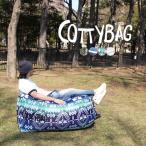 COTTY BAG コッティバッグ エアーソファ/FUN SOLO