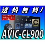 AVIC-CL900  8インチ サイバーナビ 代引手数料無料 送料無料 フルセグ メモリーナビ