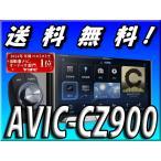 AVIC-CZ900 サイバーナビ  代引手数料無料 送料無料 180mm/2DIN フルセグ メモリーナビ