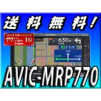 AVIC-MRP770 即納 代引送料無料 2015 ポータブルナビ カロッツェリア