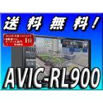 ショッピング楽 当日発送 AVIC-RL900 送料無料 代引手数料無料  8インチ メモリーナビ 楽ナビ カロッツェリア