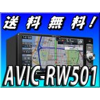 ショッピング楽 AVIC-RW501 代引手数料無料 送料無料 200mmワイドDVD再生 CD再生 Bluetooth ワンセグ メモリーナビ 2017 楽ナビ カロッツェリア