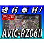 AVIC-RZ06II 2016年2月発売モデル 即納 代引手数料無料 送料無料 2DIN メモリーナビ 地デジフルセグ DVD Bluetooth 楽ナビ カロッツェリア AVIC-RZ700とほぼ同等
