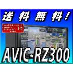 ショッピング楽 AVIC-RZ300 代引手数料無料 送料無料 DVD再生 ワンセグ メモリーナビ 2016 新型楽ナビ カロッツェリア