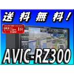 AVIC-RZ300 代引手数料無料 送料無料 DVD再生 ワンセグ メモリーナビ 2016 新型楽ナビ カロッツェリア