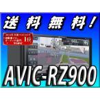 ショッピング楽 当日発送 AVIC-RZ900 送料無料 代引手数料無料  180mm2DINサイズ メモリーナビ 楽ナビ カロッツェリア