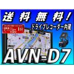 AVN-D7 代引手数料無料 ドライブレコーダー内蔵/地図更新無料/180mm2DIN/フルセグ/DVD再生/CD録音/Bluetooth/Wi-Fi