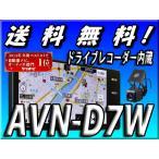 ECLIPSE AVN-D7W