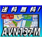AVN137M 代引手数料無料 2DIN メモリーナビ 送料無料 在庫有 ワンセグ ステアリングリモコン対応