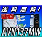 AVN137MW 代引手数料無料 200mmワイド メモリーナビ 送料無料 在庫有 ワンセグ ステアリングリモコン対応