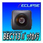 デンソーテン販売 イクリプス ECLIPSE  BEC113 ECLIPSE専用バックアイカメラ BEC113