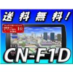 CN-F1D 代引手数料無料 送料無料 地図更新無料 9インチ フルセグ ブルーレイ・DVD再生 CD録音 Bluetooth