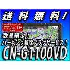 CN-G1100VD パーキング解除プラグサービス 代引手数料無料 GORILLA ワンセグ 7V型液晶 道路マップ3年間無料更新 16GB 12V/24V車対応