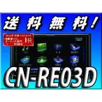 当日発送 CN-RE03D 在庫有即納 代引手数料無料 送料無料 180mm2DIN メモリーナビ  Bluetooth 内蔵 地デジフルセグ CD録音 DVD再生