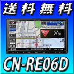 当日発送 CN-RE06D 代引手数料無料 180mm2DIN メモリーナビ カーナビ パナソニック