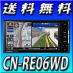 当日発送 CN-RE06WD 代引手数料無料 200mmワイド メモリーナビ カーナビ パナソニック
