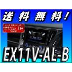 EX11V-AL-B BIGX 代引手数料無料 送料無料 11インチ アルファード30系専用 BIGX プレミアム