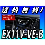 EX11V-VE-B BIGX 代引手数料無料 送料無料 11インチ ヴェルファイア30系専用 BIGX プレミアム