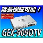 GEX-909DTV 代引手数料無料 送料無料 在庫有即納 carrozzeria 地上デジタルTVチューナー