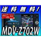 MDV-Z702W 代引手数料無料 200mmワイド  メモリーナビ 送料無料 地デジフルセグ  CD録音 DVD再生