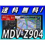 当日発送 MDV-Z904 代引手数料無料 2DIN  メモリーナビ 送料無料 地デジフルセグ  CD録音 DVD再生