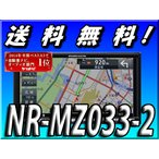 当日発送 NR-MZ033-2 代引手数料無料 送料無料 7V型WVGAモニター 180mm 2DIN ワンセグ DVD再生 CD再生 Bluetooth