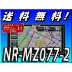 ポイント2倍 当日発送 NR-MZ077-2 代引手数料無料 送料無料 7V型WVGAモニター 180mm 2DIN フルセグ DVD再生 CD再生 Bluetooth