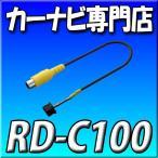 RD-C100 在庫有即納 carrozzeria バックカメラ接続変換ケーブル