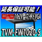 TVM-FW1020-S 代引手数料無料 在庫有即納 carrozzeria 10.2V型VGA フリップダウンモニター