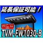 TVM-FW1030-B 代引手数料無料 在庫有即納 carrozzeria 10.2V型VGA フリップダウンモニター