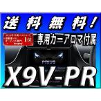 数量限定特価 X9V-PR  BIGX 代引手数料無料 送料無料 X9V-PR/プリウス50系専用 9型WXGA 専用カーアロマ付属