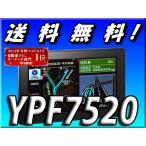 当日発送 YERA YPF7520  代引手数料無料 送料無料 助っ人Navi フルセグ7インチワイド 2016年春版マップルナビpro2